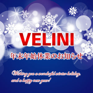 年末年始休業のおしらせ 〜 Wishing you a wonderful winter holiday, and a Happy New Year !